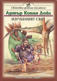 Изгубеният свят — Артър Конан Дойл (корица)