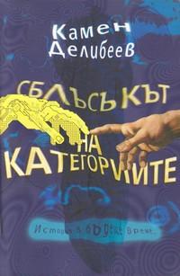 Сблъсъкът на Категориите — Камен Делибеев (корица)
