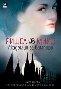 Академия за вампири — Ришел Мийд (корица)