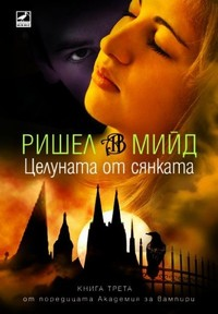 Целуната от сянката — Ришел Мийд (корица)