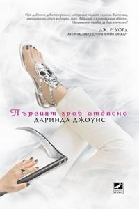 Първият гроб отдясно — Даринда Джоунс (корица)