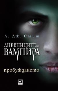Пробуждането — Л. Дж. Смит (корица)