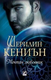 Мечтан любовник — Шерилин Кениън (корица)
