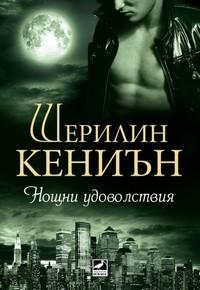 Нощни удоволствия — Шерилин Кениън (корица)