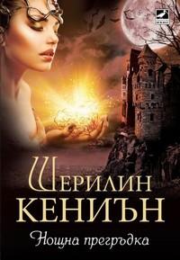 Нощна прегръдка — Шерилин Кениън (корица)