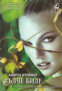 Вълче биле — Андреа Креймър (корица)