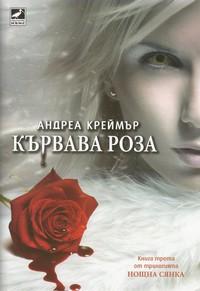 Кървава роза — Андреа Креймър (корица)