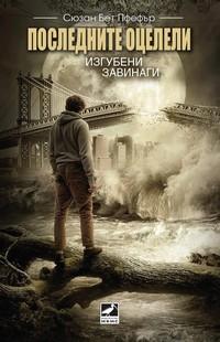 Изгубени завинаги — Сюзан Бет Пфефър (корица)