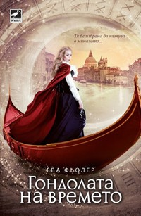 Гондолата на времето — Ева Фьолер (корица)