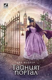 Тайният портал — Ева Фьолер (корица)