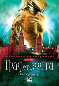 Град от кости — Касандра Клеър (корица)