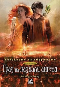 Град на паднали ангели — Касандра Клеър (корица)