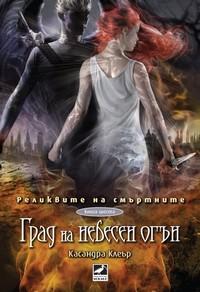 Град на небесен огън — Касандра Клеър (корица)