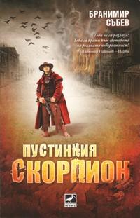 Пустинния скорпион — Бранимир Събев (корица)