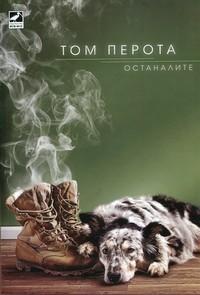 Останалите — Том Перота (корица)