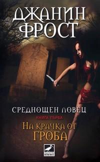 На крачка от гроба — Джанин Фрост (корица)