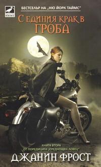 С единия крак в гроба — Джанин Фрост (корица)