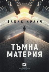 Тъмна материя — Блейк Крауч (корица)