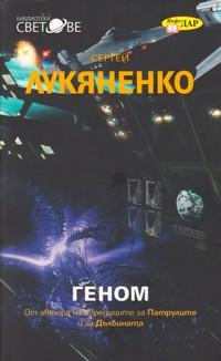 Геном — Сергей Лукяненко (корица)