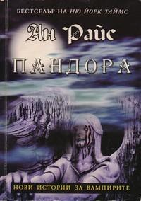 Пандора — Ан Райс (корица)