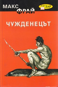 Чужденецът — Макс Фрай (корица)