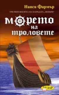 Морето на троловете — Нанси Фармър (корица)