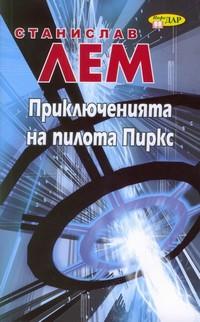 Приключенията на пилота Пиркс — Станислав Лем (корица)