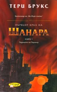 Първият крал на Шанара (книга 1) — Тери Брукс (корица)