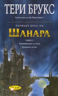 Първият крал на Шанара (книга 2) — Тери Брукс (корица)