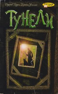 Тунели — Родерик Гордън, Брайън Уилямс (корица)