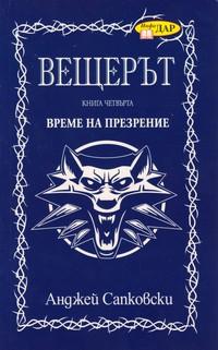 Време на презрение — Анджей Сапковски (корица)