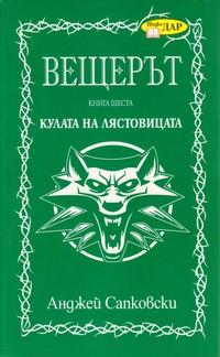 Кулата на лястовицата — Анджей Сапковски (корица)