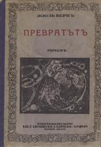 Превратътъ — Жул Верн (корица)