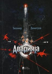 Аварията; Ново небе и нова Земя — Тихомир Димитров (корица)