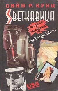 Светкавица — Дийн Р. Кунц (корица)