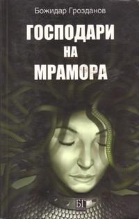 Господари на мрамора — Божидар Грозданов (корица)