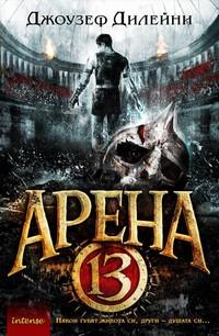 Арена 13 — Джоузеф Дилейни (корица)
