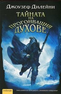 Тайната на прогонващия духове — Джоузеф Дилейни (корица)