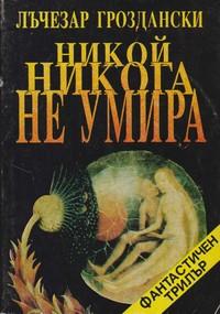 Никой никога не умира — Лъчезар Гроздански (корица)