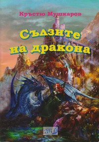 Сълзите на дракона — Кръстю Мушкаров (корица)
