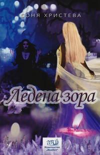Ледена зора — Соня Христева (корица)