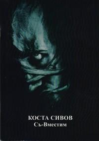 Съ-Вместим — Коста Сивов (корица)
