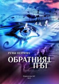 Обратният път — Руми Пенчева (корица)