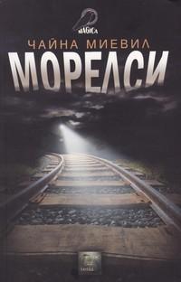 Морелси — Чайна Миевил (корица)