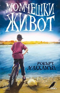 Момчешки живот — Робърт МакКамън (корица)