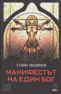 Манифестът на един бог — Стоян Авджиев (корица)