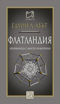 Флатландия: Небивалица с много измерения — Едуин А. Абът (корица)