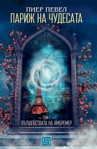 Вълшебствата на Амбремер — Пиер Певел (корица)