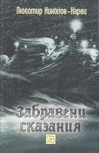 Забравени сказания — Любомир Николов — Нарви (корица)