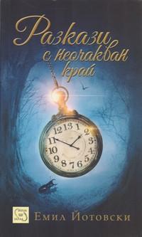 Разкази с неочакван край — Емил Йотовски (корица)